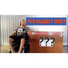 Какие инвалидные коляски выдает ФСС? Стоит брать?